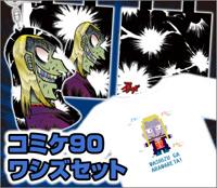 コミケ90 ワシズセット