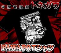 中間管理録トネガワ PAWAPO Tシャツ