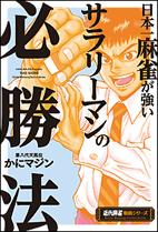 日本一麻雀が強いサラリーマンの必勝法 かにマジン