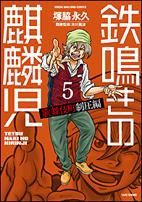 鉄鳴きの麒麟児 歌舞伎町制圧編(5) 塚脇 永久/監修:渋川 難波