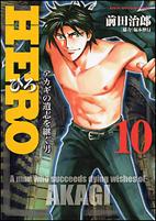 HERO(10) 前田治郎/福本伸行(協力)