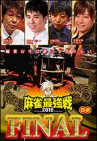 麻雀最強戦2016 ファイナル B卓