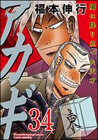 アカギ(34) 福本伸行