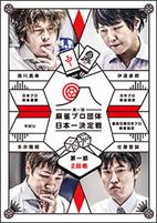 麻雀プロ団体日本一決定戦 第一節 2回戦