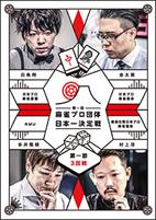 麻雀プロ団体日本一決定戦 第一節 3回戦