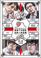 麻雀プロ団体日本一決定戦 第一節 4回戦
