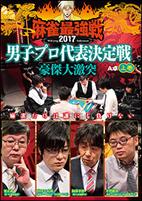 麻雀最強戦2017 男子プロ代表決定戦 豪傑大激突 上巻