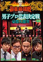 麻雀最強戦2017 男子プロ代表決定戦 豪傑大激突 中巻
