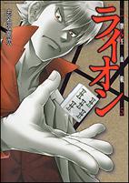 牌王血戦 ライオン(5) 志名坂高次