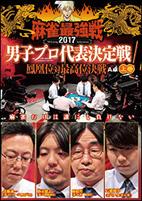 麻雀最強戦2017 男子プロ代表決定戦 鳳凰位対最高位決戦 上巻