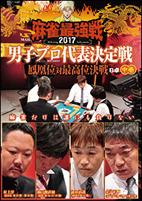 麻雀最強戦2017 男子プロ代表決定戦 鳳凰位対最高位決戦 中巻