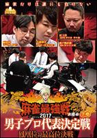 麻雀最強戦2017 男子プロ代表決定戦 鳳凰位対最高位決戦 下巻