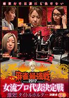麻雀最強戦2017 女子プロ代表決定戦 激突!タイトルホルダー 下巻