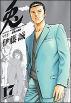 兎 野性の闘牌(17) 伊藤誠