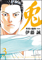 兎 野性の闘牌 愛蔵版(3) 伊藤誠