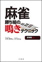 ゼロ秒思考の麻雀 著:川村晃裕/監督・監修:木村由香