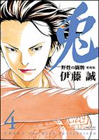 兎 野性の闘牌 愛蔵版(4) 伊藤 誠