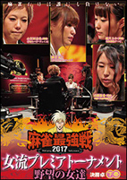 麻雀最強戦2017 女流プレミアトーナメント 野望の女達 下巻
