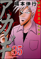 アカギ(35) 福本伸行