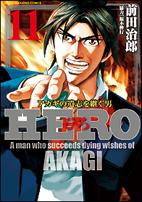 HERO(11) 前田治郎/福本伸行(協力)