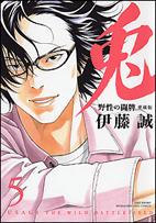 兎 野性の闘牌 愛蔵版(5) 伊藤誠