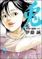 兎 野性の闘牌 愛蔵版(8) 伊藤誠
