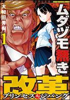 ムダヅモ無き改革 プリンセスオブジパング(1) 大和田秀樹