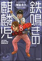鉄鳴きの麒麟児 歌舞伎町制圧編(8) 塚脇永久