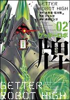 ゲッターロボ 牌(2) 著者名:ドリル汁(漫画)/永井豪(原作)