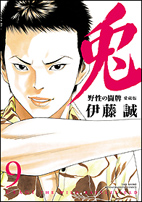 兎 野性の闘牌 愛蔵版(9) 伊藤誠