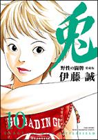 兎 野性の闘牌 愛蔵版(10) 伊藤誠