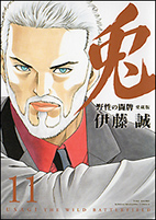 兎 野性の闘牌 愛蔵版(11) 伊藤誠
