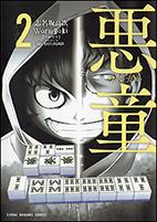 悪童-ワルガキ-(2) 志名坂高次