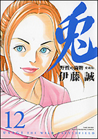 兎 野性の闘牌 愛蔵版(12) 伊藤誠