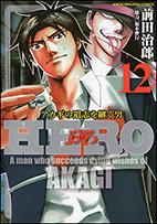 HERO(12) 前田治郎/福本伸行(協力)