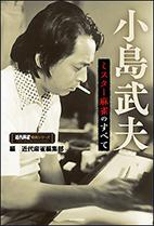 小島武夫 ミスター麻雀のすべて 近代麻雀編集部・他
