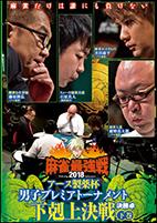 麻雀最強戦2018 アース製薬杯 男子プレミアトーナメント 下剋上決戦 下巻