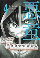 悪童-ワルガキ-(4) 志名坂高次